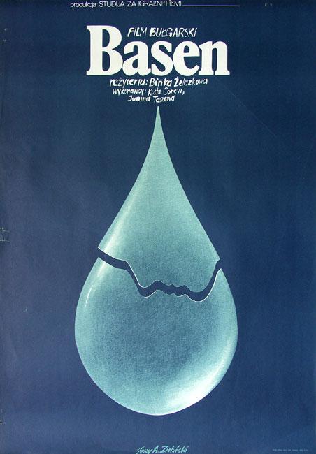 """Oryginalny polski plakat filmowy do bułgarskiego filmu z 1978 r. pt. """"Basen""""? Reżyseria: Binka Żelazkowa. Projekt plakatu: JERZY ZIELIŃSKI"""