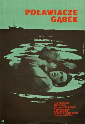 Oryginalny polski plakat filmowy do filmu produkcji radzieckiej w reżyserii M. Zachariasa Poławiacze gąbek. Projekt plakatu: Waldemar Zarachowicz