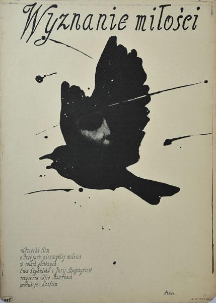 """Oryginalny polski plakat filmowy do filmu radzieckiego """"Wyznanie miłości"""". Reżyseria: Alia Awerbach. Projekt: ANDRZEJ PIWOŃSKI"""