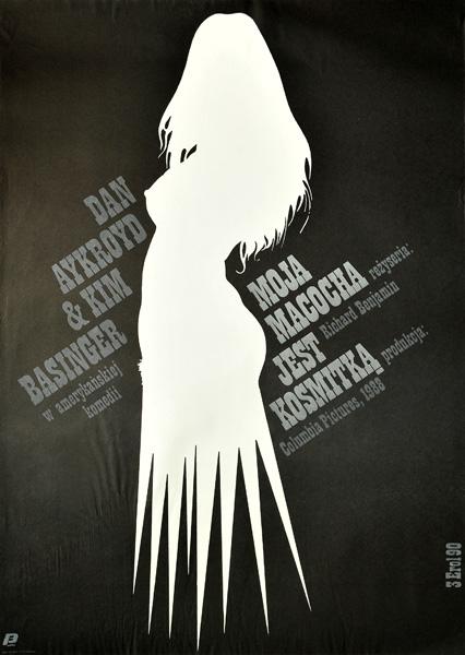 """Oryginalny polski plakat filmowy do amerykańskiej komedii """"Moja macocha jest kosmitką"""". Reżyseria: Richard Benjamin. Projekt plakatu: Jakub Erol"""