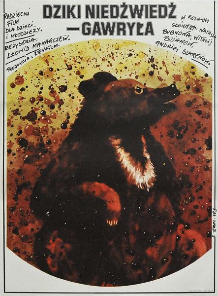 """Plakat filmowy do radzieckiego filmu dla dzieci i młodzieży """"Dziki niedźwiedź - Gawaryła"""". Reżyseria: Leonid Makarczew. Projekt plakatu: JAKUB EROL"""