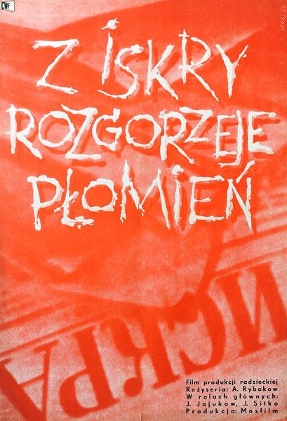"""Plakat filmowy do radzieckiego filmu """"Z iskry rozgorzeje płomień"""". Reżyseria: A. Rybakow. Projekt: MAURYCY TOMASZ STRYJECKI"""