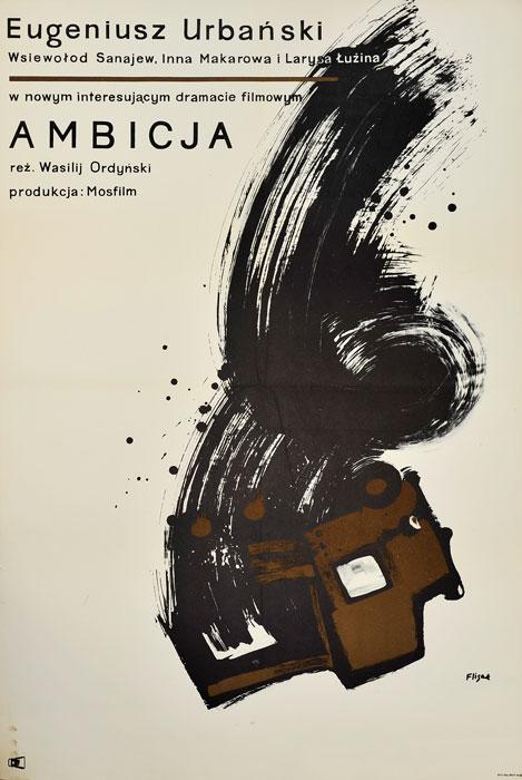 """Oryginalny polski plakat filmowy do radzieckiego filmu """"Ambicja"""". Reżyseria: Wasilij Ordynski. Projekt plakatu: JERZY FLISAK"""