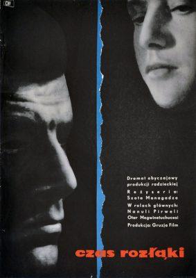 """Oryginalny polski plakat filmowy do radzieckiego filmu """"Czas rozłąki"""". Reżyseria: Szota Managadze. Projekt plakatu: MAURYCY STRYJECKI"""