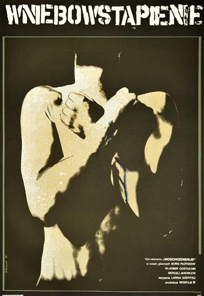 """Plakat filmowy do radzieckiego filmu """"Wniebowstąpienie"""". Reżyseria: Łarisa Szeptiko. Projekt: ANDRZEJ KLIMOWSKI"""