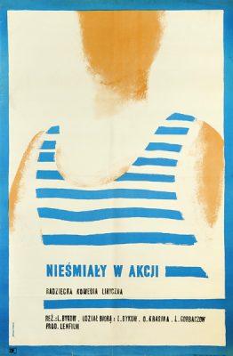 """Plakat filmowy do radzieckiego filmu """"Nieśmiały w akcji"""". Reżyseria: Leonid Bykov. Projekt: JACEK NEUGEBAUER"""
