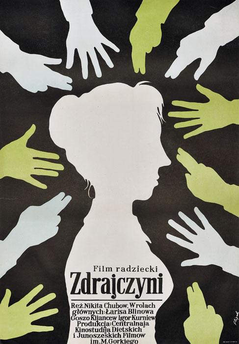 """Oryginalny polski plakat filmowy do radzieckiego filmu """"Zdrajczyni"""". Reżyseria: Nikita Chubow. Projekt plakatu: JERZY FLISAK"""