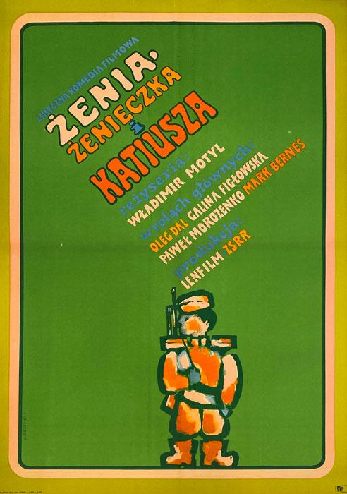 """Oryginalny polski plakat filmowy do radzieckiego filmu """"Żenia"""
