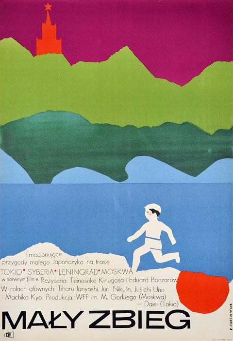"""Oryginalny polski plakat filmowy do radziecko-japońskiego filmu """"Mały zbieg"""". Reżyseria: Teinosuke Kinugasa"""