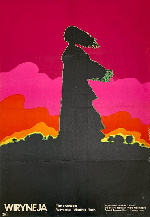 """Oryginalny polski plakat filmowy do radzieckiego filmu """"Wiryneja"""". Reżyseria: Wladimir Fietin. Projekt plakatu: ANDRZEJ KRZYSZTOFORSKI"""